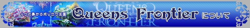 4つの島から成り立つ王国 Queens Frontier について