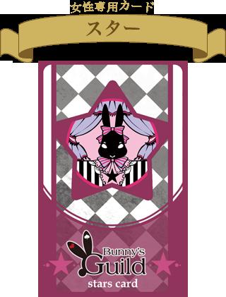 女性専用カード・スター